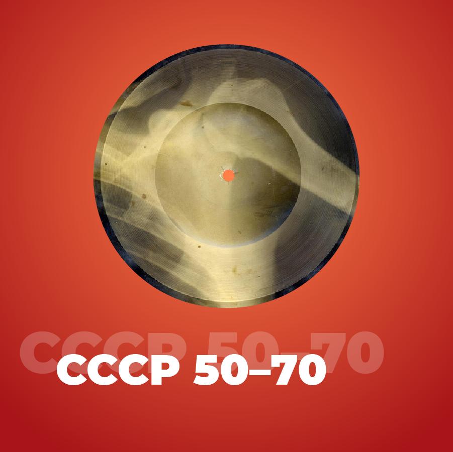 СССР 50-70